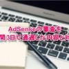 AdSenseの審査を期間3日で通過した内容と対策