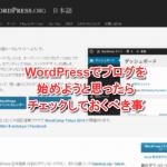 WordPressでブログを始めるために最低限のステップ