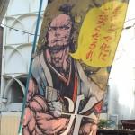 茨城では光圀伝のドラマ化を超押していて思った事