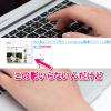 「ShareHTML」のサムネイル画像に付く影を消す方法やサイズ変更