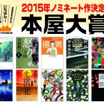 【Kindle】おすすめ小説。年代別「本屋大賞」TOP3作品まとめ!【電子書籍】